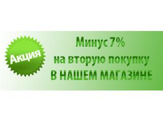 Акция - скидка 7% на вторую и все последующие покупки!
